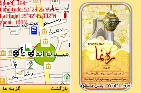 دانلود نرم افزار ره نما (مکان یاب و نقشه تهران) ویژه موبایل جاوا