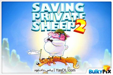 دانلود بازی کم حجم نجات گوسفندان Saving Private Sheep 2 برای PC