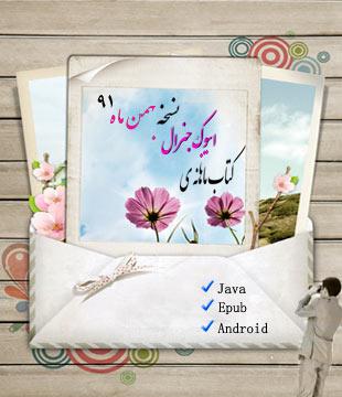 دانلود کتاب ماهنامه موبایل ایبوک جنرال بهمن 91