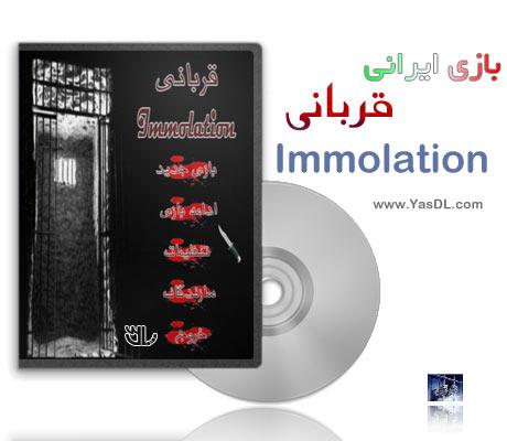 دانلود بازی ایرانی قربانی - Immolation برای PC