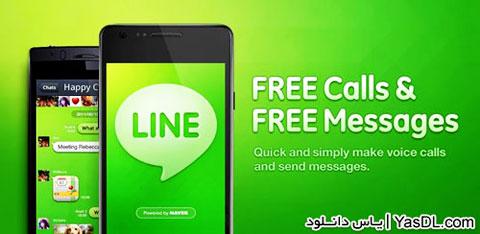 دانلود نرم افزار تماس و ارسال اس ام اس رایگان آندروید Free Calls & Messages
