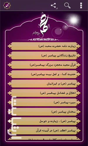دانلود کتاب جامع الکترونیکی اندروید حضرت محمد (ص)