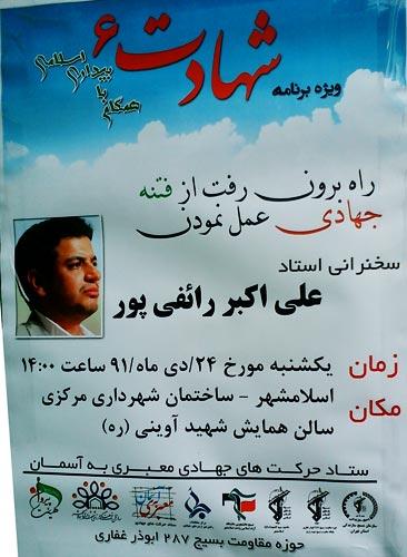 دانلود سخنرانی جدید استاد رائفی پور - راه عبور از فتنه اسلامشهر دی 91