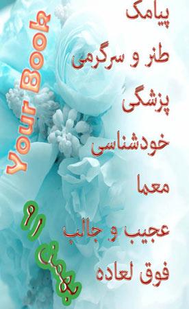 دانلود ماهنامه کتاب تو بهمن 91 برای موبایل جاوا و آندروید