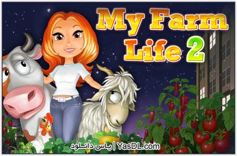 دانلود بازی My Farm Life 2   بازی کم حجم مدیریت مزرعه داری برای PC