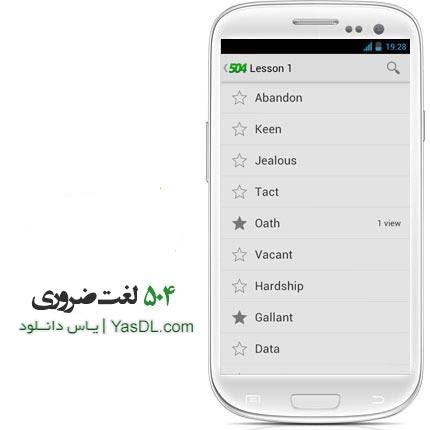 دانلود نرم افزار آموزش زبان - 504 لغت ضروری برای آندروید