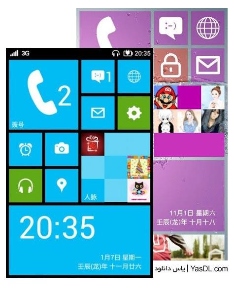 تغییر ظاهر آندروید به ویندوز فون 8 با Launcher 8 v1.2.7