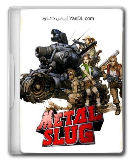 دانلود بازی Metal Slug 1.5 - بازی کم حجم سرباز کوچولو برای PC