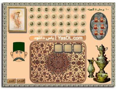 دانلود بازی ایرانی بازی با کلمات همراه با طنزهای فارسی