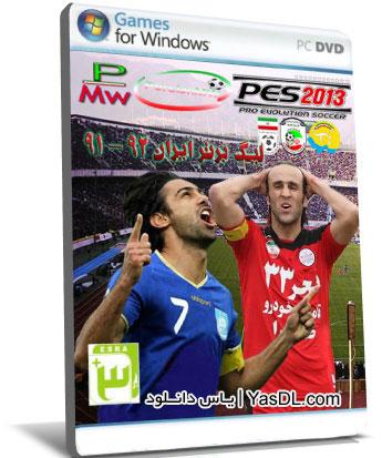 دانلود Persian Mw 2013 Patch v1.0 - پچ لیگ برتر ایران برای بازی PES 2013