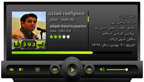 دانلود سخنرانی استاد رائفی پور   موضوع توهین های اخیر علیه پیامبر (ص) اراک بهمن 91