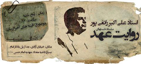 دانلود سخنرانی جدید استاد رائفی پور - فتنه های آخرالزمان - 12 بهمن 91