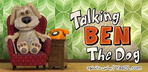 دانلود بازی Talking Ben the Dog 1.1.1   بازی سگ سخنگو برای آندروید