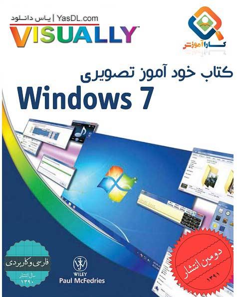 دانلود کتاب آموزش ویندوز 7 تصویری با فرمت PDF