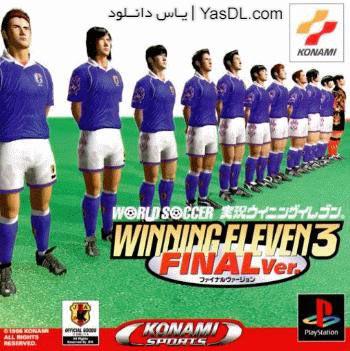 دانلود بازی Winning Eleven 3  دانلود بازی فیفا 99 پلی استیشن سونی برای کامپیوتر