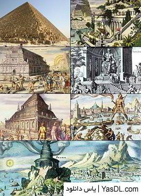 دانلود کتاب معرفی عجایب هفت گانه جهان با فرمت PDF