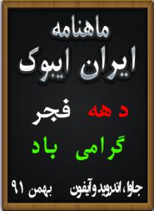 دانلود کتاب ماهنامه موبایل ایران ایبوک بهمن 91