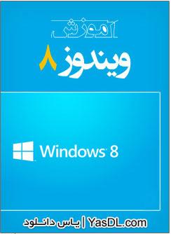 دانلود کتاب آموزش ویندوز 8 فارسی و کاملا تصویری