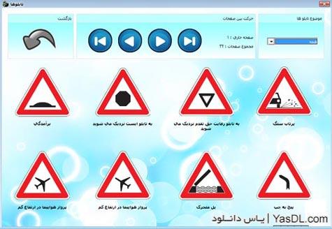 دانلود نرم افزار آموزش آیین نامه راهنمایی و رانندگی