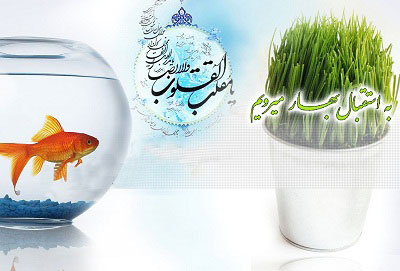 اس ام اس نوروز 92 - اس ام اس تبریک عید نوروز 92