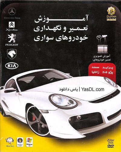 دانلود کتاب آموزش تعمیر خودرو سواری با فرمت PDF