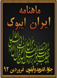 دانلود کتاب ماهنامه ایران ایبوک فروردین 92 برای موبایل جاوا و آندروید