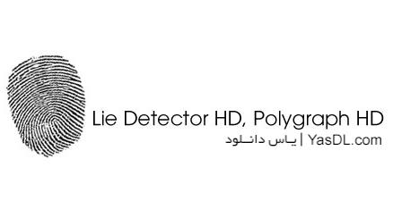 دانلود نرم افزار دروغ سنج برای آندروید Lie Detector HD
