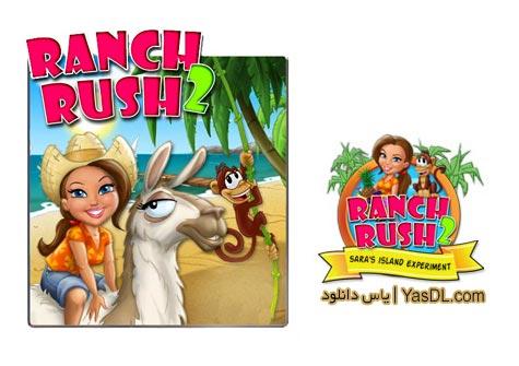 دانلود بازی Ranch Rush 2 - بازی مزرعه داری برای PC