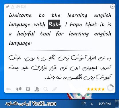 دانلود نرم افزار آموزش زبان انگلیسی با روشی جدید Rubi v3.1