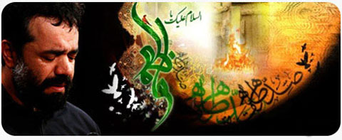 دانلود نوحه و مداحی شب شهادت حضرت زهرا س فاطمیه 92 از محمود کریمی