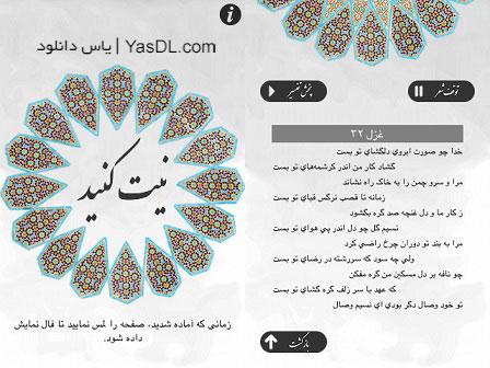 Image result for فال حافظ با تفسیر