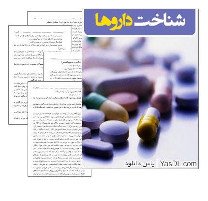 دانلود کتاب شناخت داروها با فرمت PDF