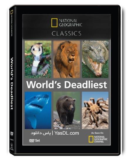 دانلود مستند خطرناک ترین حیوانات جهان با کیفیت HD