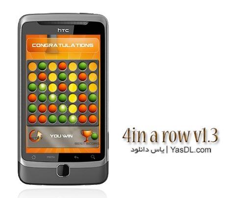 دانلود بازی دوز برای اندروید 4in a row v1.3