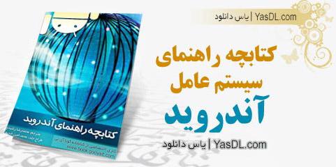 سایت تخصصی آندروید انجمن تخصصی موبایل اُ پی دی اِی فارسی