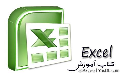 دانلود کتاب آموزش Excel - آموزش عمومی اکسل با فرمت PDF | یاس دانلود