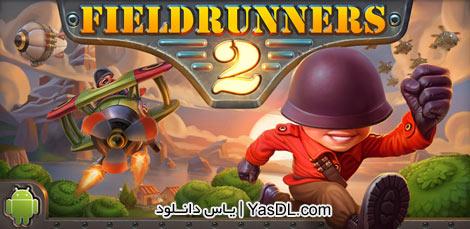 دانلود بازی Fieldrunners 2 1.3 برای اندروید + نسخه بی نهایت
