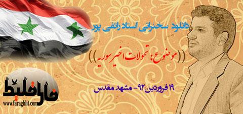 دانلود سخنرانی تصویری استاد رائفی پور تحولات سوریه فروردین 92 مشهد