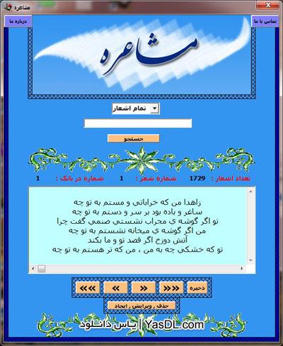 دانلود نرم افزار مشاعره Moshaere v1.2 برای کامپیوتر