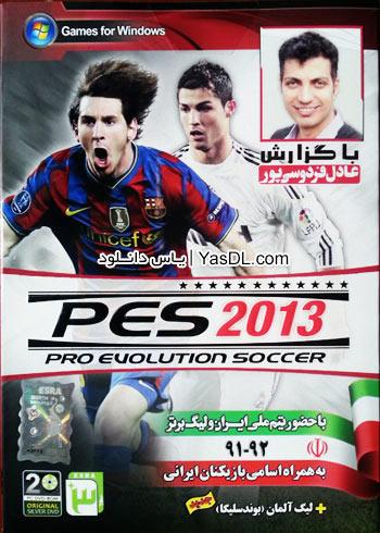 خرید بازی PES 2013 با گزارش عادل فردوسی پور + لیگ برتر 91 92 ایران