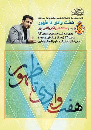 دانلود سخنرانی رائفی پور هفت وادی تا ظهور - دانشگاه فردوسی مشهد فروردین 92