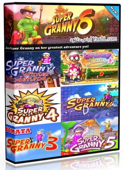دانلود بازی Super Granny 2 - بازی ماجراهای مادربزرگ برای PC