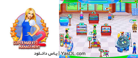 دانلود بازی Supermarket Management 2 - بازی مدیریت سوپر مارکت