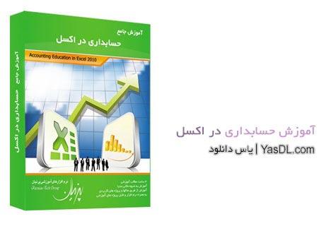 دانلود کتاب آموزش حسابداری با نرم افزار اکسل