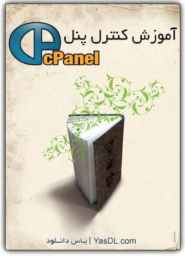 دانلود کتاب آموزش cPanel فارسی و تصویری با فرمت PDF