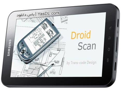 دانلود نرم افزار Droid Scan - نرم افزار تبدیل گوشی به اسکنر برای اندروید