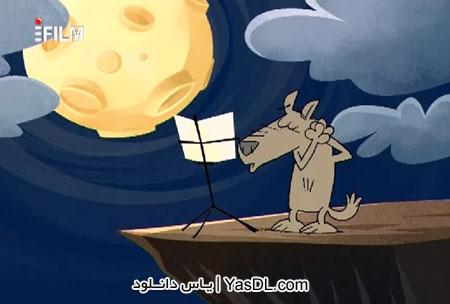 دانلود انیمیشن حیات وحش - چرا گرگ ها فقط در ماه کامل می خوانند؟