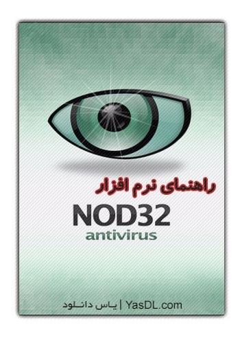 دانلود کتاب آموزش نود 32   Eset Nod32 با فرمت PDF