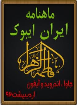 دانلود کتاب ماهنامه ایران ایبوک اردیبهشت 92 موبایل جاوا و آندروید