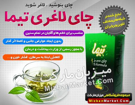 چای تیما   چای لاغری تیما